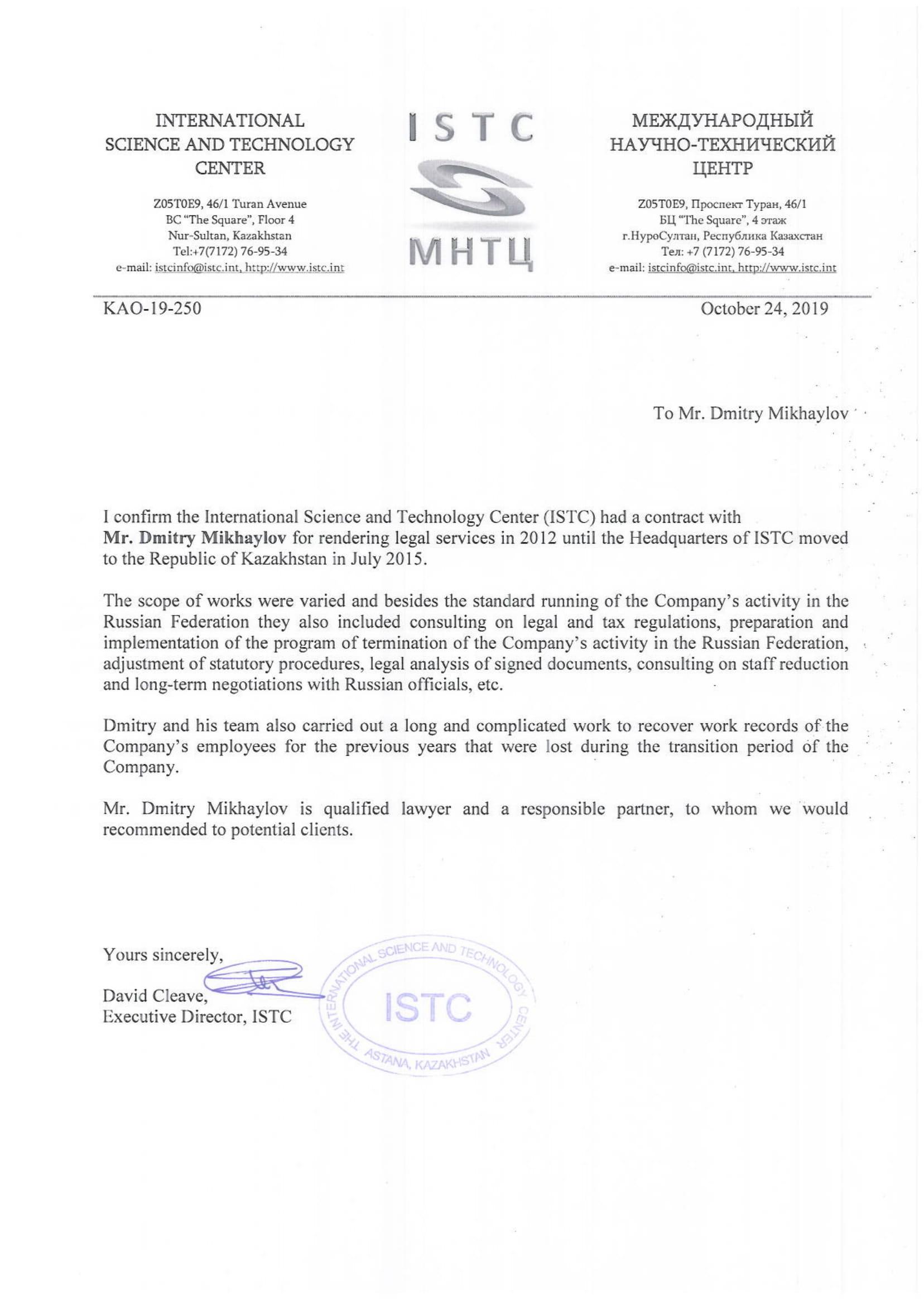 ISTC_signed