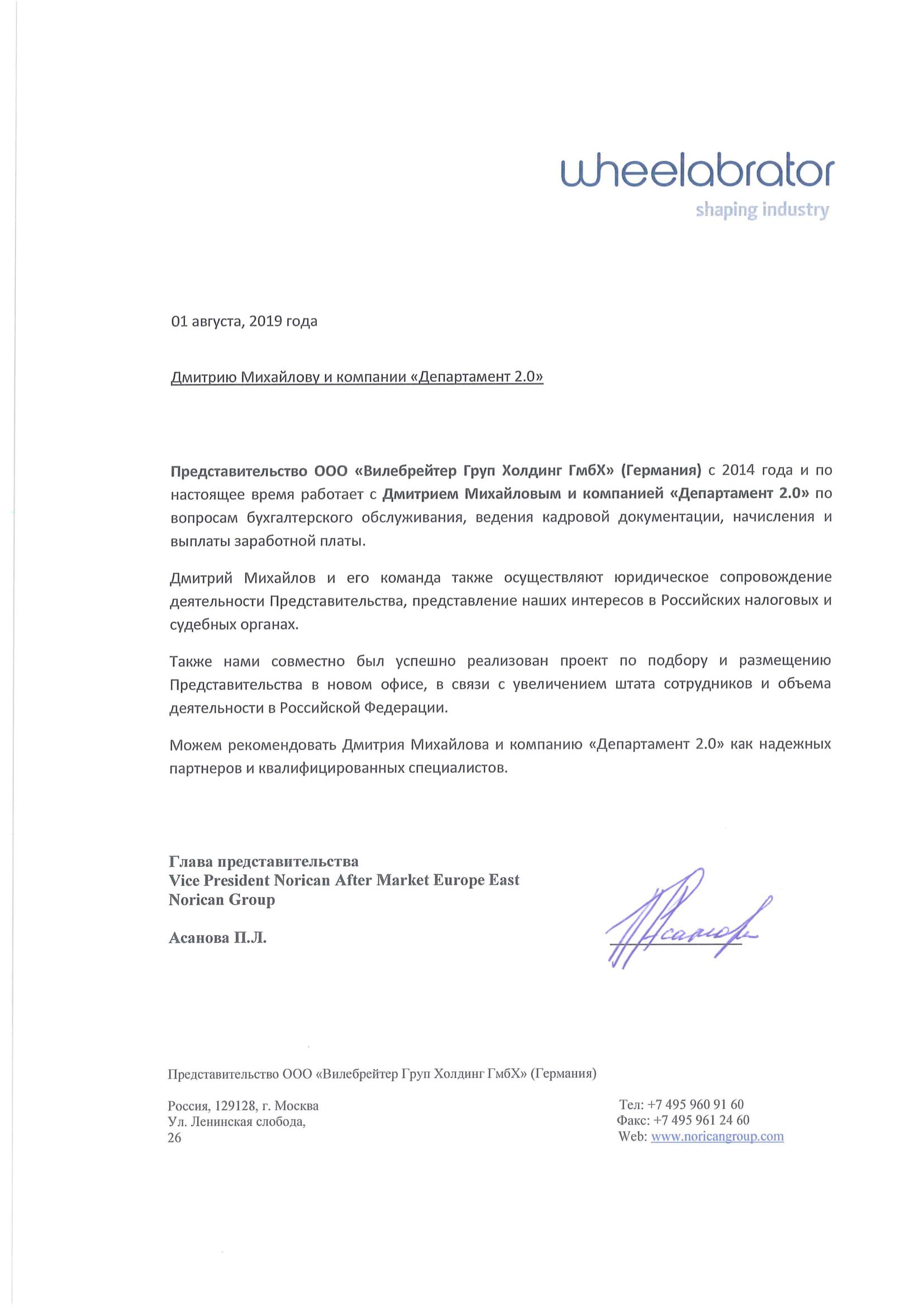 Letter_WG